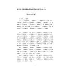 国家中长期教育改革和发展规划纲要(摘要)