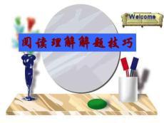 中考英语阅读理解解题技巧(1)