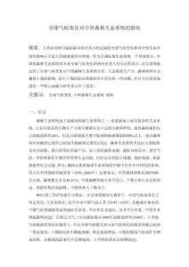 生态学论文全球气候变化对中国森林生态系统的影响