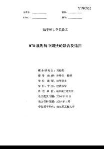 WTO规则与中国法的融合及适用