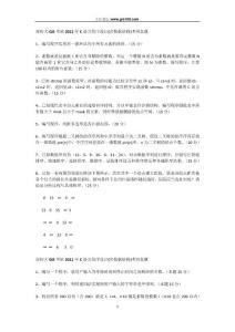 南师大GIS考研-C语言程序设计考研真题(2003-2012)