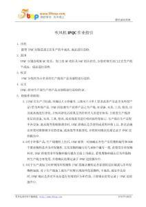 吹风机IPQC作业指引