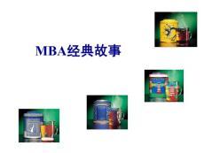 【精品】MBA经典故事20
