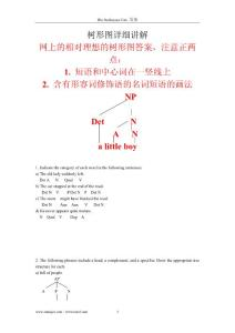语言学树形图课后答案
