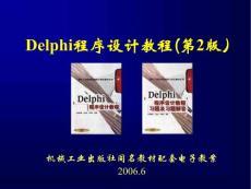 第2章Delphi的语法基础