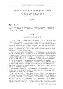 【精品】环宇建设杯首届浙江省少年文学之星征文比赛8