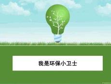 环保小卫士呵护绿色家园PPT