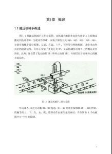 PLC搬运机械手课程设计