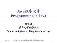 Java程序设计(清华大学软件学院)下