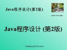 Java程序设计 (第2版)上ppt150