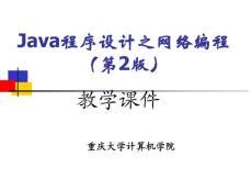 Java程序设计之网络编程(第2版)中ppt285