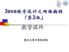 Java程序设计之网络编程(第2版)上ppt301