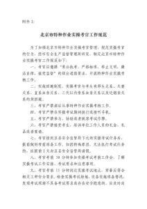 北京市特种作业实操考官工作规范.doc - 北京市安全生产监督管理局