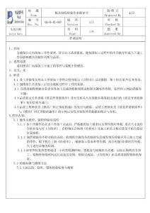 模具制程检验作业指导书