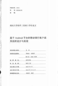 毕业论文(设计)-基于Android平台的移动银行客户端系统的设计与实现