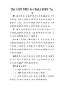 温州市建筑节能财政专项资金管理暂行办法