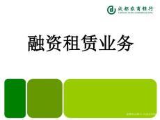 商业银行与金融租赁公司开展租赁业务模式分析