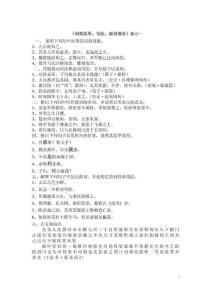 古代汉语语法练习(词类活用,虚词,音韵)
