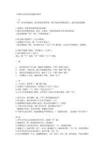 对外汉语语法偏误分析