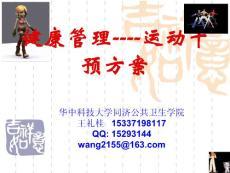 01-健康管理-运动干预方案-20120726