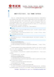 2013年英语专业四、八级(TEM)报考指南