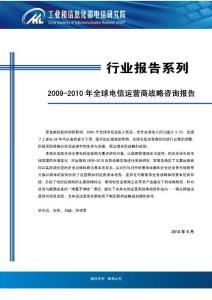 2009-2010年全球电信运营商战略咨询报告
