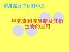甲壳素和壳聚糖及其衍生物的应用