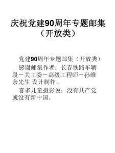 [党团建设]邮集-党建90周年 - 上部