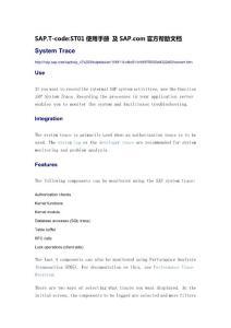 SAPST01使用手册及官方帮助文档