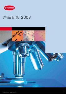 Oxoid中文目录2009