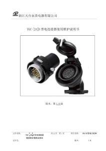 12.01-6 YGC型电连接器使用维护说明书
