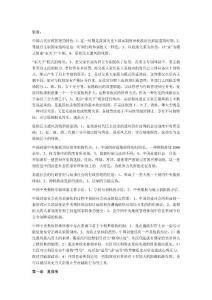 自考中国行政史复习笔记