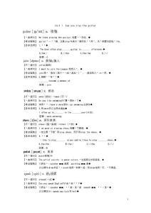 2013新版人教版英语七年级下册各单元语法及习题(绝对经典)