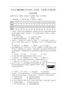天津市河东区2012-2013学年高一下学期期中考试历史含答案