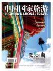 《中国国家旅游》2013年6月