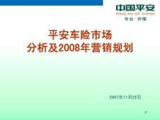 平安车险市场分析及2008年营销规划