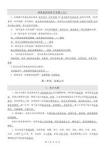 苏教版六年级语文下册全册复习资料(全册知识点)