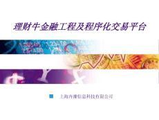 金融工程及程序化交易ppt - 理财牛