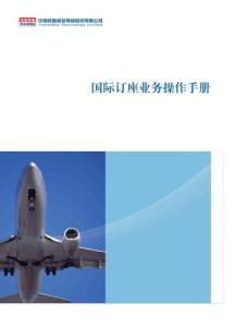 [销售/营销]中国民航信息网络股份有限公司国际订座业务操作手册