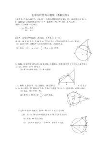 [初三数学]初中几何习题集绝对经典不做后悔