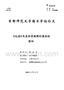 《毛诗》及其经学阐释对唐诗的影响