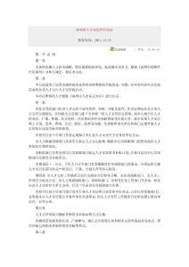 深圳市人才安居暂行办法