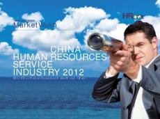 2012HRoot全球人力资源服..