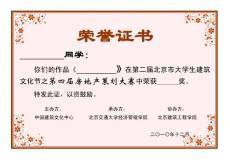 房地产获奖证书模板
