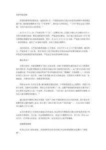企业微博营销案例精选汇编