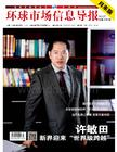 [整刊]《环球市场信息导报》月末版2013年6月