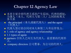【ACCA paper F4】无敌课件 解释超详细!(PartD1)