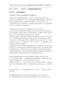 2012年黑龙江省专业技术人..