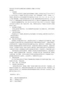 华南农业大学理学信息楼低压配电电缆敷设工程施工专业承包