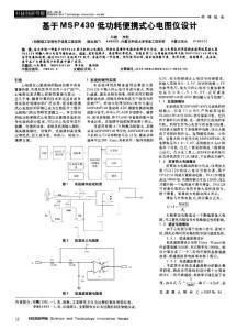 基于MSP430低功耗便携式心..